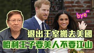 哈利王子要美人不要江山 退出王室搬去美國〈蕭若元:海外蕭析〉2020-01-10