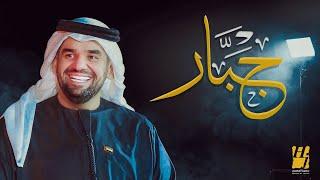 حسين الجسمي - جبار (حصرياً) | 2020 تحميل MP3