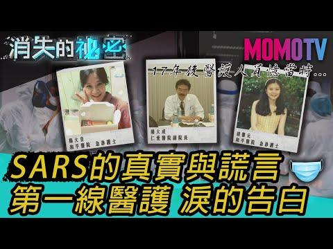 SARS的真實與謊言 第一線醫護 淚的告白《消失的祕密》