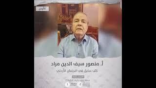 انتماء2021: الاستاذ منصور سيف الدين مراد، نائب سابق في البرلمان الاردني، الاردن