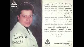 Amer Monieb - A3sha2 Wadob / عامر منيب - اعشق و ادوب