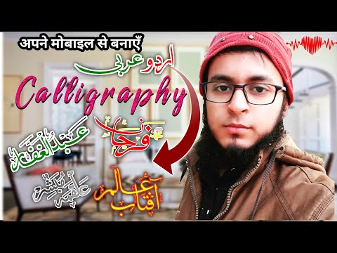 How To Make Calligraphy Text   अपने मोबाइल से बनाएँ  Urdu / Arabic Calligraphy   Urdu Stylish Font