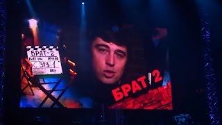 БРАТ 2: Живой Soundtrack - Live @ Crocus City Hall, Москва 19.05.2016 (полный концерт)