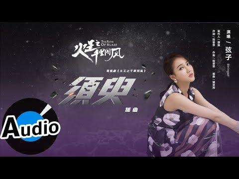 弦子 - 須臾(官方歌詞版)- 電視劇《火王之千里同風》插曲