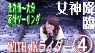 【女神降臨】原付で行く北九~大分ツーリングwith JKライダー #4