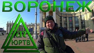 ЮРТВ 2018: Воронеж. [№273]