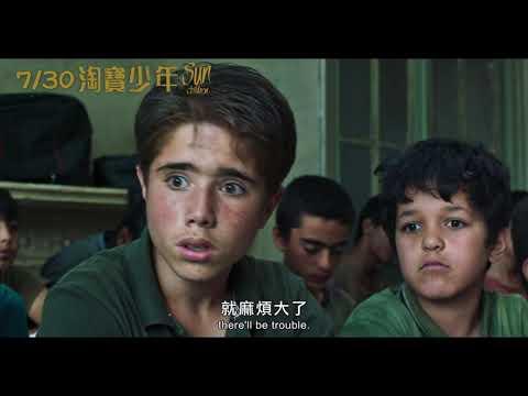 淘寶少年,描述少年被派遣入學校挖角地道,裡面藏著不為人知的寶藏