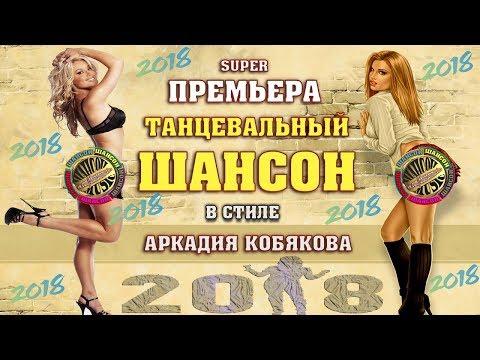 ПРЕМЬЕРА! ШИКАРНЫЙ ТАНЦЕВАЛЬНЫЙ ШАНСОН в стиле А.КОБЯКОВА | NEW 2018