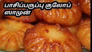 பாசிப்பருப்பு இருக்கா அப்ப இதை ஒரு தடவை செய்து பாருங்க /Tasty pasiparuppu gulab jamun