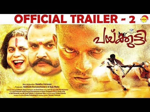 Paikutty Official Trailer
