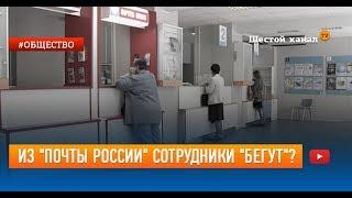 Из «Почты России» сотрудники «бегут»?