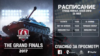 Гранд-финал 2017, четвертьфиналы