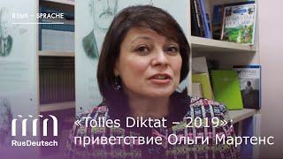 Приветствие участникам «Tolles Diktat – 2019» – Ольга Мартенс