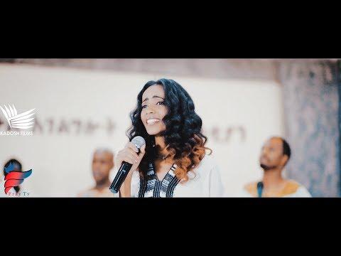 """Eden Shanko """"ስምህ ሃይል አለው"""" New Amharic Protestant MEzmur 2019 (Official Video)"""