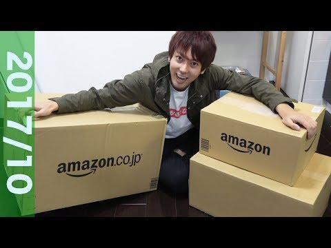 Amazonの巨大ダンボールを3箱一気に開封!