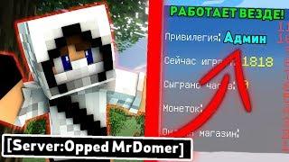 КАК ПОЛУЧИТЬ АДМИНКУ НА ЛЮБОМ СЕРВЕРЕ Майнкрафт/Minecraft БЕЗ ПЛАГИНОВ! РАБОТАЕТ ВЕЗДЕ! + ВЕБКА