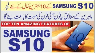 Samsung Galaxy S10, Top10 Amazing Upcoming Features 🔥🔥🔥