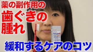 薬の副作用の症状を緩和する口腔ケアのコツ