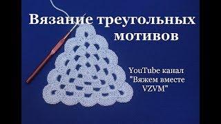 ▼Вязание треугольных мотивов Урок 48   Crochet triangular motifs