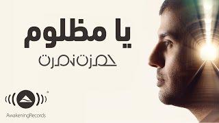 Hamza Namira - Ya Mazloum | حمزة نمرة - يا مظلوم