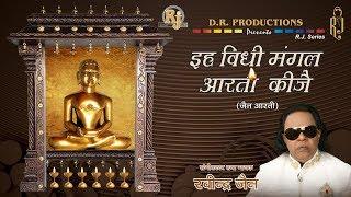 Yeh Vidhi Mangal Aarti Kije | Mantra, Stotra aur Aarti