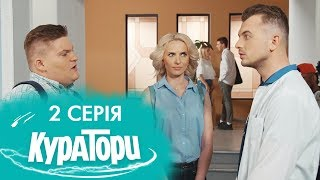КУРАТОРИ | 2 серія | 2 сезон | НЛО TV