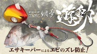 【ひとつテンヤ】ビンビンテンヤの歴史がここから変わる。ビンビンテンヤ鯛夢 遊動 / 宮本英彦