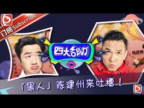 《四大名助》第6期20160211 新手奶爸陈建州的烦恼 Ep6【东方卫视官方超清】