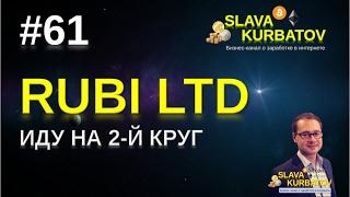#61 #RUBI LTD. ИДУ НА 2-Й КРУГ.