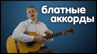3 Блатных Аккорда на гитаре. 5 Песен сразу!