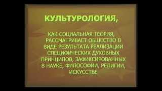 Культурология. Лекция 1