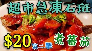 〈 職人吹水〉  $20 超市急凍石斑 番茄汁 咁樣整 好惹味 Pan-fried grouper tomato sauce