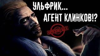 Ульфрик Буревестник - Агент Клинков?
