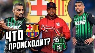 Кевин-Принс Боатенг - игрок Барселоны | Что творит Барселона в зимнее Трансферное Окно?