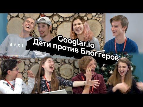 Гооглар.ё - Дети против Блоггеров