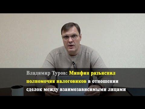 Минфин разъяснил полномочия налоговиков в отношении сделок между взаимозависимыми лицами