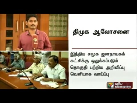 Live-report-DMK-election-manifesto-discussion-meeting-held