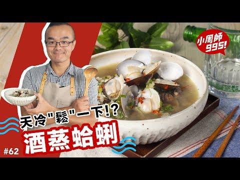 酒蒸蛤蠣好吃!!