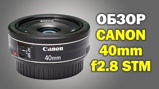 Обзор блинчика Canon EF 40mm f2.8 STM