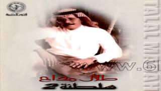 مازيكا طلال مداح / لو ما احبك / ألبوم سلطنة 2 رقم 59 تحميل MP3