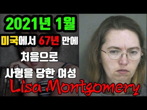 67년 만에 처음으로 사형을 당한 여성, 리사 몽고메리