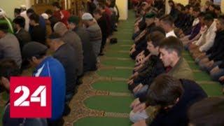 Мусульмане отмечают праздник Ураза-байрам - Россия 24