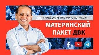 МАТЕРИНСКИЙ ПАКЕТ ДВК