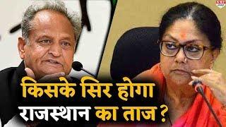 Rajasthan में CM candidate के सवाल पर क्या बोल गए Gehlot, देखें रिपोर्ट