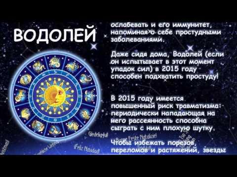 Мужчина лев гороскоп на 2016