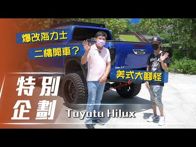 【車主經驗談】Toyota Hilux |大腳怪獸 酷卡來襲!【7Car小七車觀點】