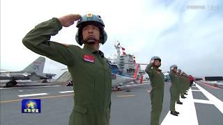 美 떨게 만든 中 군사굴기 중국(중공군) 해군의 항공모함 과시영상