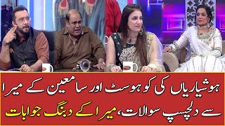 Hoshyarian ki co-host kay Meera say dilchasp sawalat ...