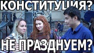 День Конституции в Казахстане никто не празднует?