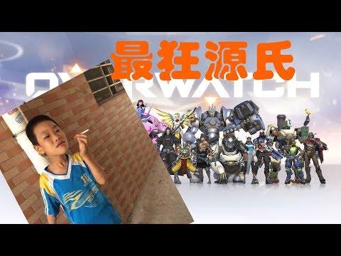 【高能】鬥陣特攻 最狂9歲源氏 現在的小孩子#1 玩遊戲都這樣嗎XD